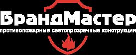 БрандМастер - Проектирование, изготовление и монтаж противопожарных светопрозрачных конструкций